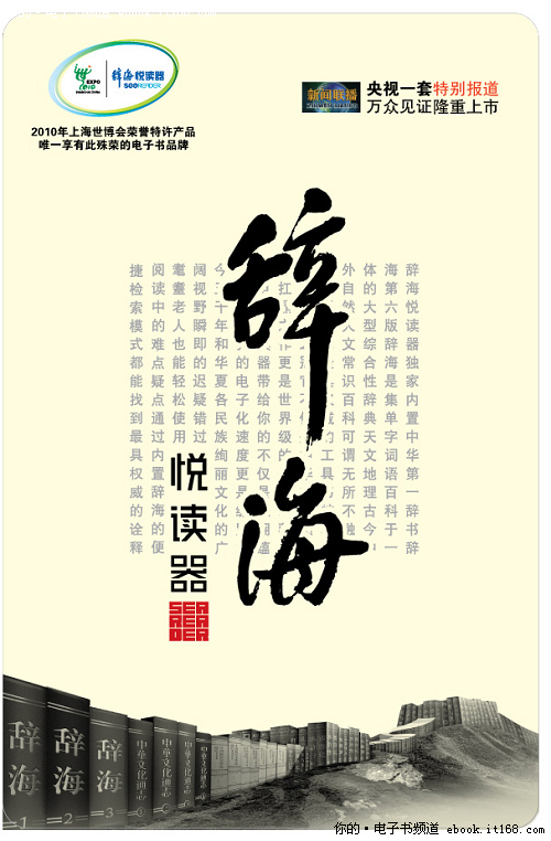 中华第一辞书《辞海》入驻电纸悦读器