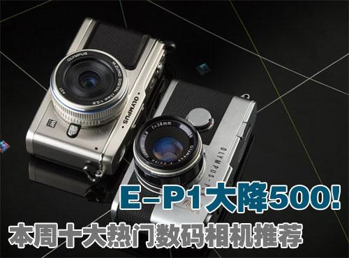 佳能50D尼康D90降价!2款单电相机再优惠