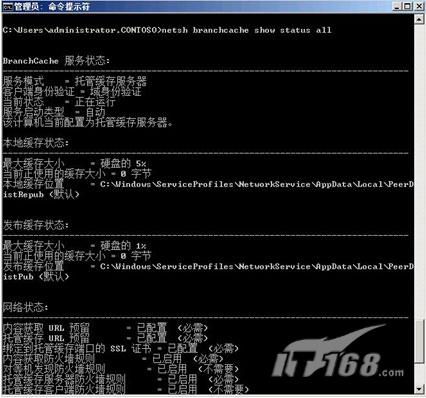验证BranchCache服务器配置