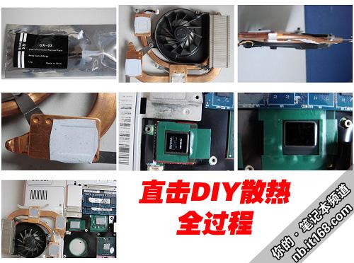 终极散热改造 零距离直击DIY散热全过程