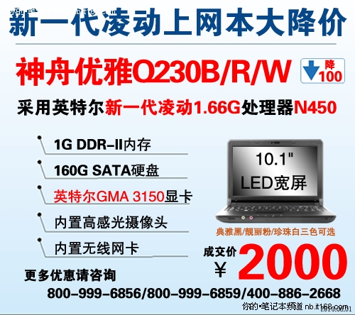 神舟N450芯3G上网本Q230降至2700