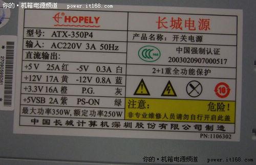 长城ATX-350P4