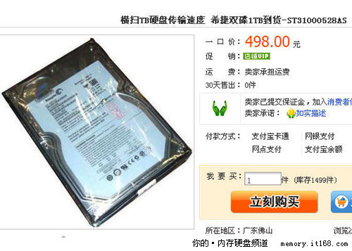 别去卖场找 淘宝淘到的特价TB级硬盘
