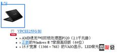 索尼也玩劈腿 叛逃英特尔推出AMD新品?