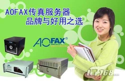 四大礼包,让AOFAX传真服务器物超所值