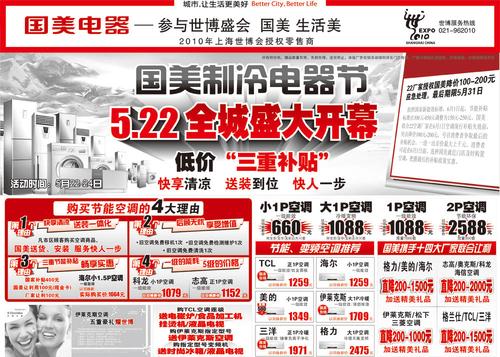 制冷电器节开幕 5.22国美促销海报下载