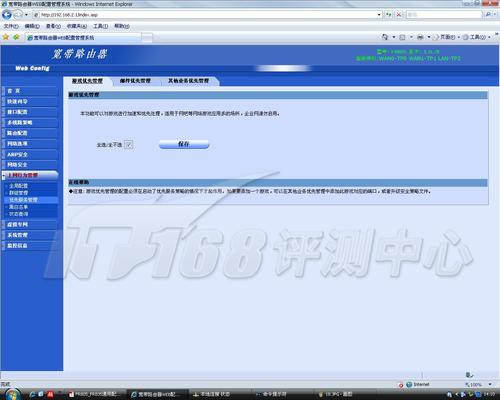 智能带宽管理 斐讯fr805宽带路由器评测