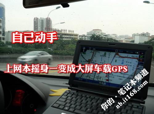 上网本可当大屏车载GPS