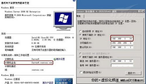 服务器整合及虚拟架构管理动手实验(三)