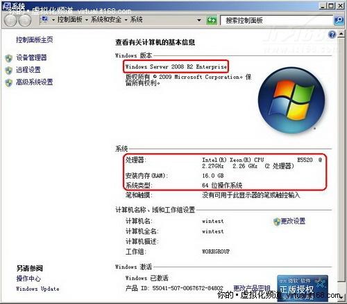 服务器整合及虚拟架构管理动手实验(二)