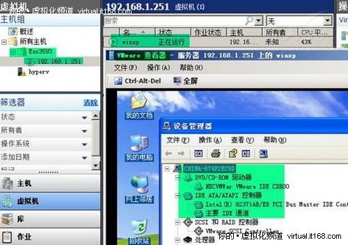 服务器整合及虚拟架构管理动手实验(一)