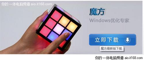 优化预读文件 提高Win7系统开关机速度