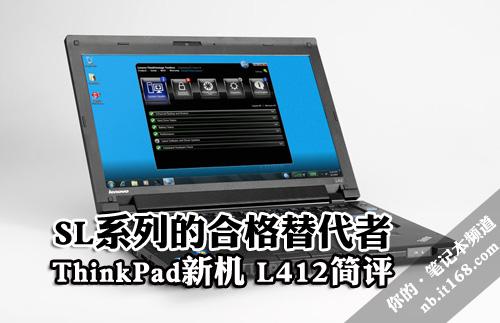 ThinkPad SL系列接班人问世