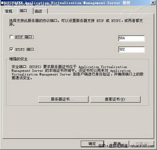 设置服务器属性