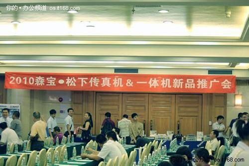 森宝松下传真一体机新品推广会广州召开