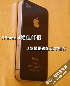 iPhone 4绝佳伴侣 8款最搭调笔记本推荐