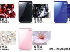 [长沙]缤纷甜美气质 巴比禄HD-PET320G