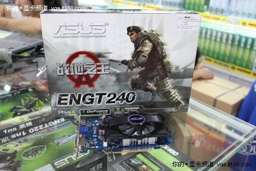 枪战神器!华硕ENGT240战地之王版到货