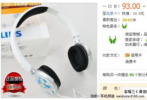 销量惊人的飞利浦潮流耳机