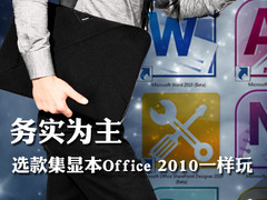 务实为主 选款集显本Office 2010一样玩