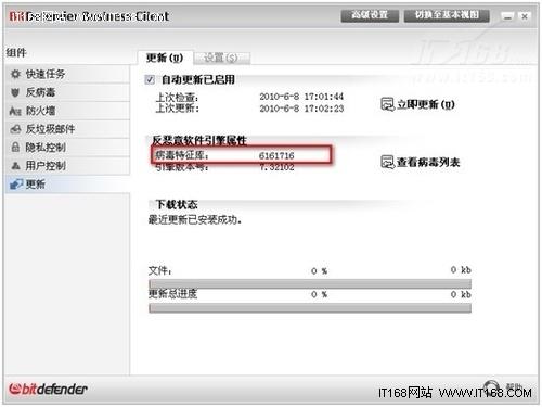 BitDefender杀毒软件也能管理上网行为