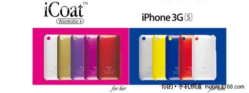 Ozaki icoat为你的iPhone更换五色外衣