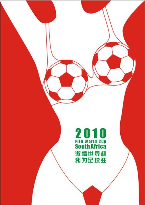 为足球而疯狂 世界杯创意海报设计图赏