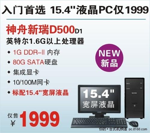 很实惠 神舟双核台机D500暑促价1999元