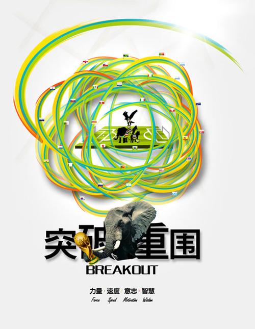 世界杯创意海报设计图赏