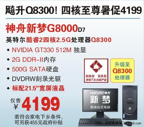 升Q8300 顶级游戏PC神舟G8000暑促4199