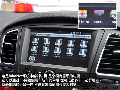 自主品牌汽车标志 荣威350智能导航简析