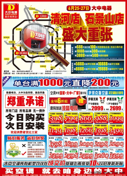 满1000元返200 6.25日大中电器促销海报