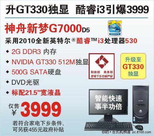升GT330独显 神舟G7000点燃暑促3999元
