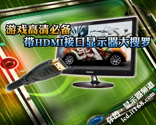 游戏高清必备 带HDMI接口显示器大搜罗