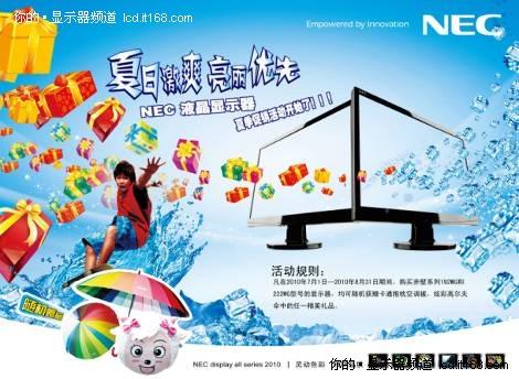 亮丽优先 NEC显示器夏季促销活动开始