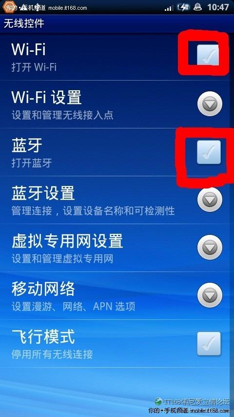 超长待机不用愁 索尼爱立信X10省电教程