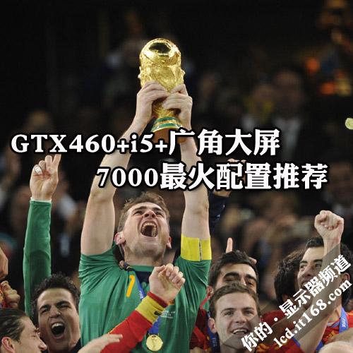 GTX460+i5+广角大屏 7000最火配置推荐