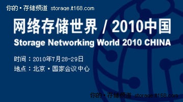 SNW China预览:CDMI云存储标准任重道远