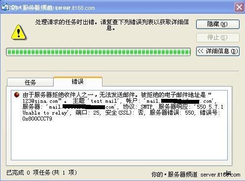 使用加密SMTP链接Exchange问题一例