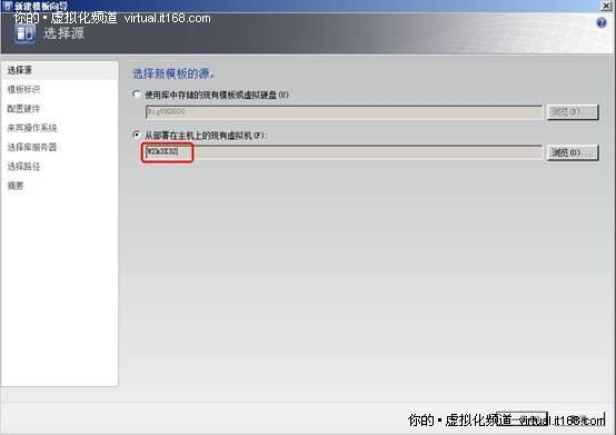 根据定制的虚拟机及配置文件创建模板