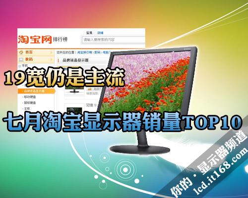 19宽仍主流 7月淘宝LCD销量TOP10