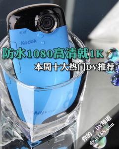 防水1080高清就1K 本周十大热门DV推荐