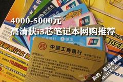 4000-5000元 高清侠i3芯笔记本网购推荐