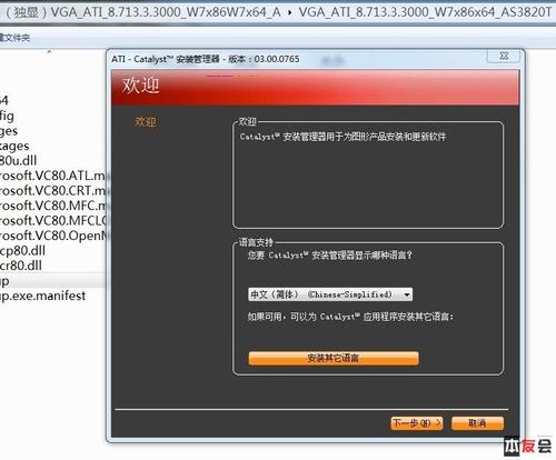 联想g470双显卡驱动_完美更新ati独显/英特尔集显双显卡最新驱动的方法(图