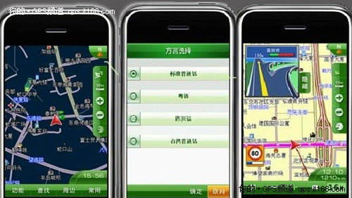 iPhone导航升级 GPS地图凯立德2.1发布