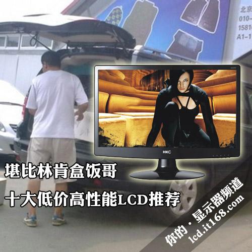 堪比林肯盒饭哥 十大低价高性能LCD推荐