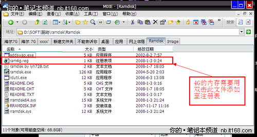 安装Ramdisk内存盘   图文详解软件设置