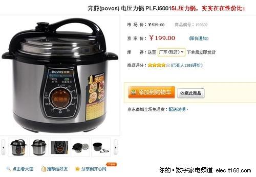仅199元 奔腾plfj50015l电压力锅