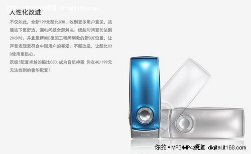 直降百元 酷比魔方全新C30现仅售4G/199