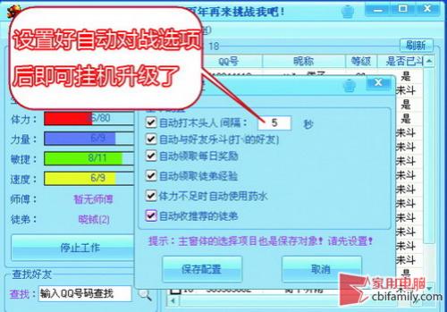 "Q宠大乐斗""自动化"""